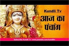todays alamanac in hindi 31th july 2018