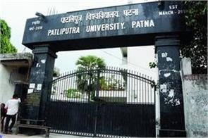 bihar chief minister nitish kumar inaugrates patliputra university