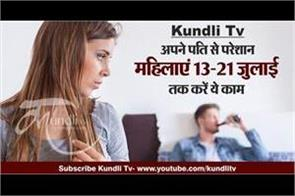 kundli tv the women troubled by their husbands do this work