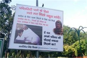 in response to congress sirsa posted posters in delhi