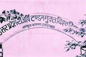 vedic mathematics will be taught at up rajarshi tandon open university