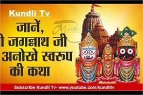 shri jagannath rathayatra story