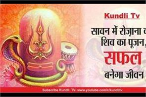 shiv pujan in month of sawan