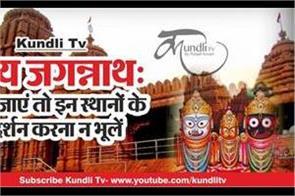 kundli tv lord jagannaths rath yatra