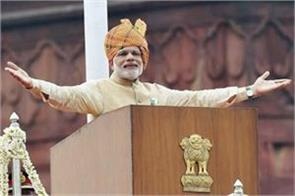 pm modi will make a big announcement from red fort