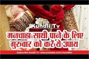 kundlitv to get your favourite partner on thursday do this remedy