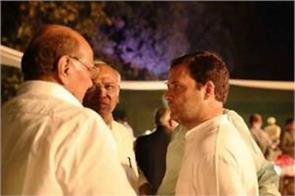 rahul gandhi met to sharad pawar for alliance