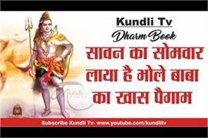 sawan monday has brought bhole baba special message