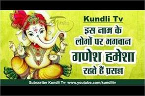 lord ganesha is always happy to live on this name