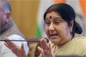 sushma swaraj made online survey on trolling