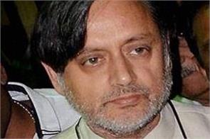 shashi tharoor get relief about sunanda pushkar death case
