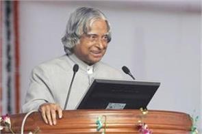 doctor apj abdul kalam third death anniversary today