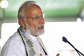 modi care lok sabha elections bjp ayushman bhav msp narinder modi