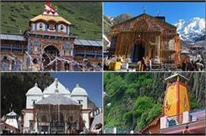 chardham door will remain closed today