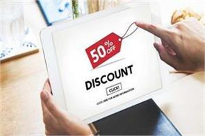 government eyes on bumper online discount will become policy