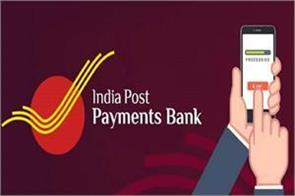 india post payments bank to start operations soon with 650 branch