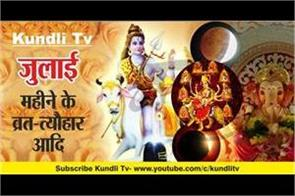 kundli tv fast festivals of july