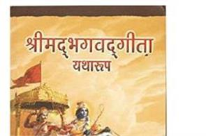 govt stops distribution of bhagwad gita in colleges after opposition uproar