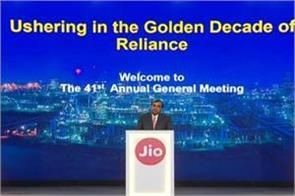 many big announcements for customers in 41st annual meeting of ril