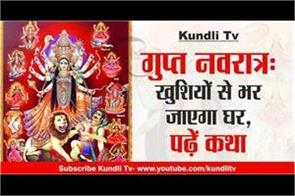 kundli tv gupta navratri the house will be filled with happiness read story