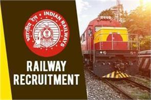 rrb recruitment 2018 railway clears clear of examination center