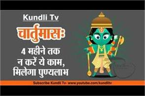kundli tv chartmas do not do this for 4 months