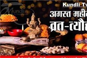 kundli tv fast festivals of august