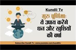 guru purnima special upay