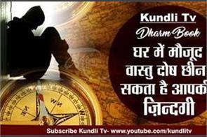 kundli tv vastu defect in your house can snatch your life