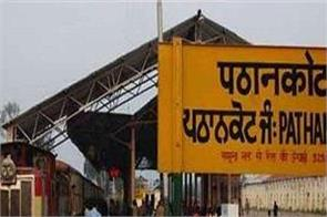 pathankot railway station