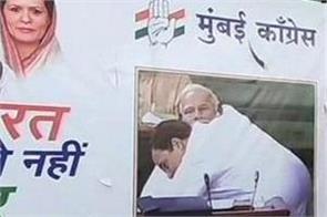 congress poster politics