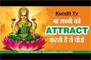 attract these things to mother lakshmi