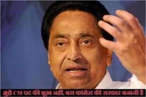 kamalnath statement over cm post