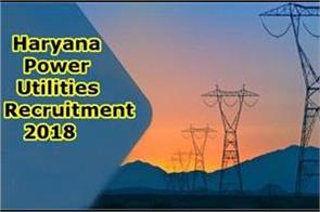 haryana power utilities ??? assistant engineer