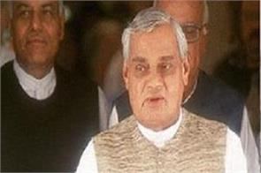 atal government was broken by a one vote