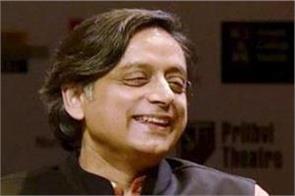 tharoor responds to criticism