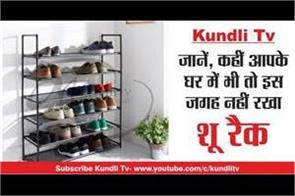 vastu tips for placement of shoe rack