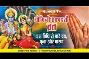 kundli tv yogini ekadashi fast