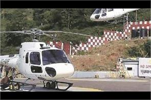 helicopter service scam in hud mata yatra