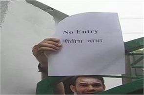 tej pratap pasted a poster at rabri devi house