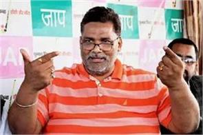 pappu yadav to raise muzaffarpur case in lok sabha