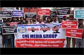 protest in srinagar against fir on cns news agency