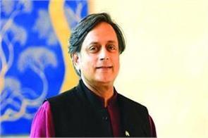 bjp congress shashi tharoor rashtriya patra rahul gandhi