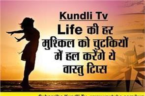 vatsu tips in hindi