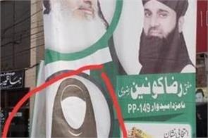 female candidate s faceless election campaign in pak photo viral