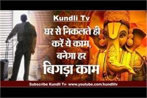 kundli tv before going to home do this work