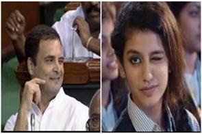 rahul gandhi defeats priya prakash