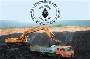 coal india is recruiting