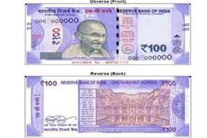 rbi announces rs 100 new note design