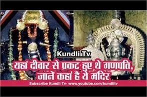 madhur mahaganpati temple in kerala